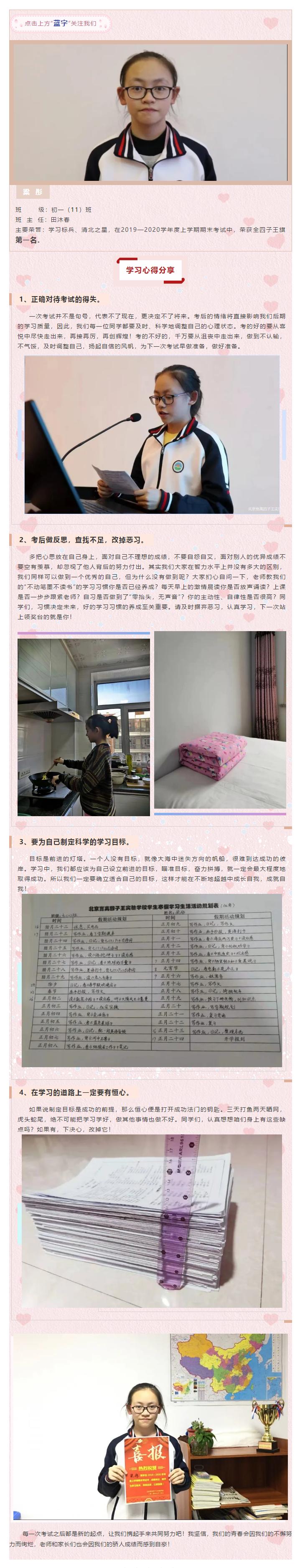 网站上传0303-学习榜样