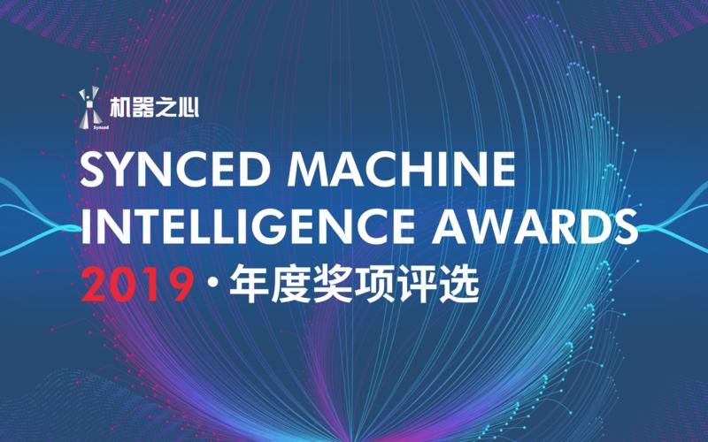0机器之心2019年度奖项海报
