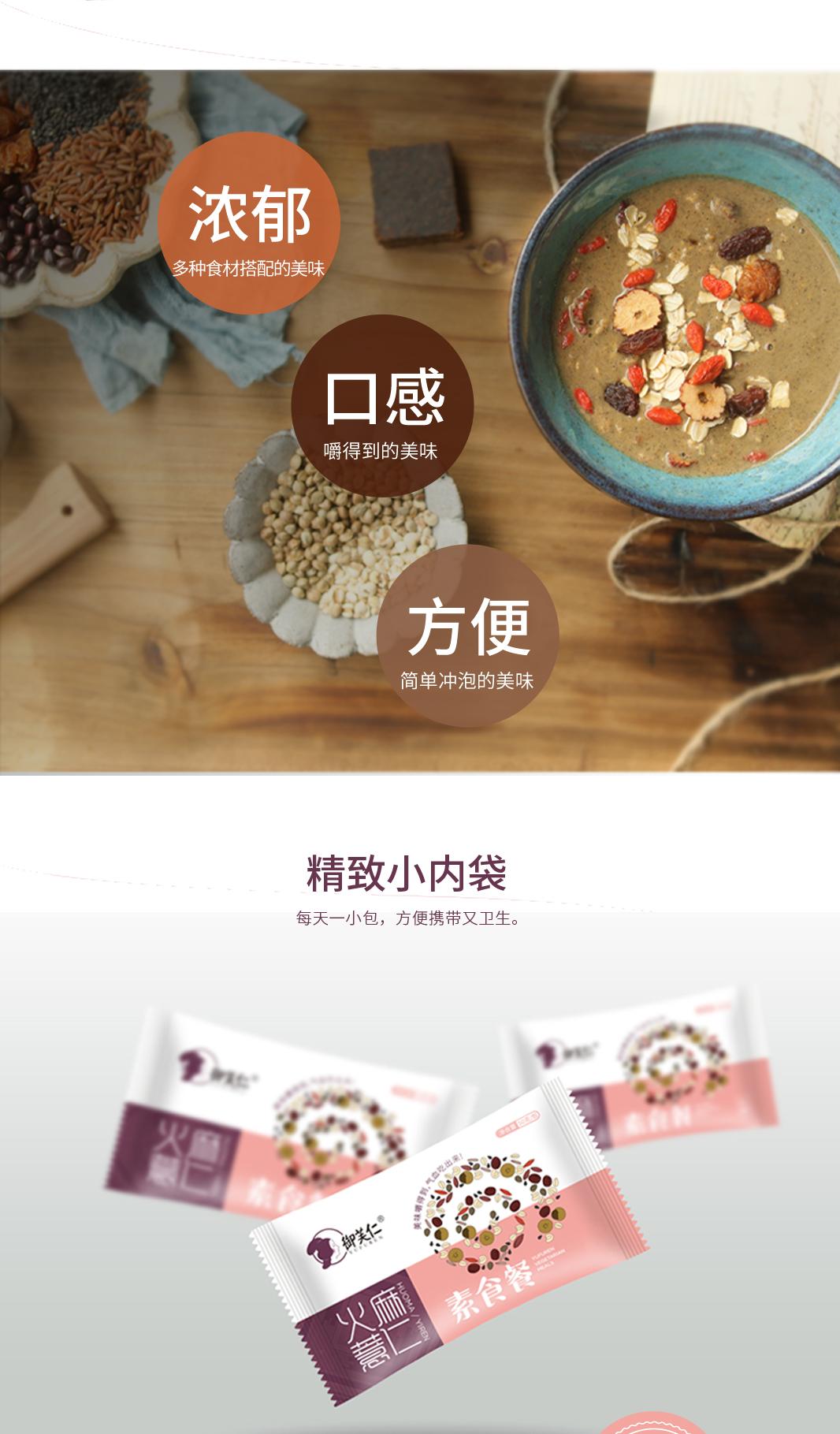 火麻薏仁-精装盒-火麻薏仁-精装盒详情页_04