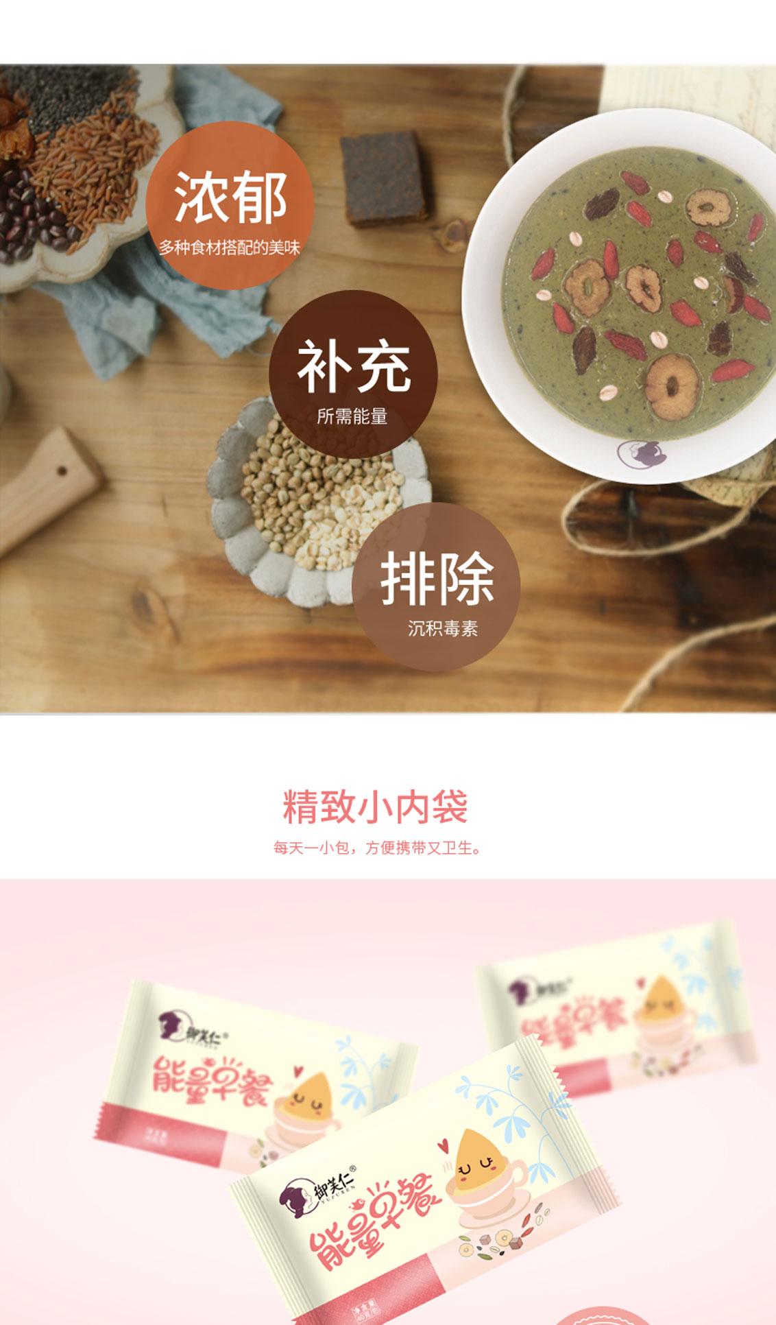 能量早餐简装版-粉色-详情页-P_04