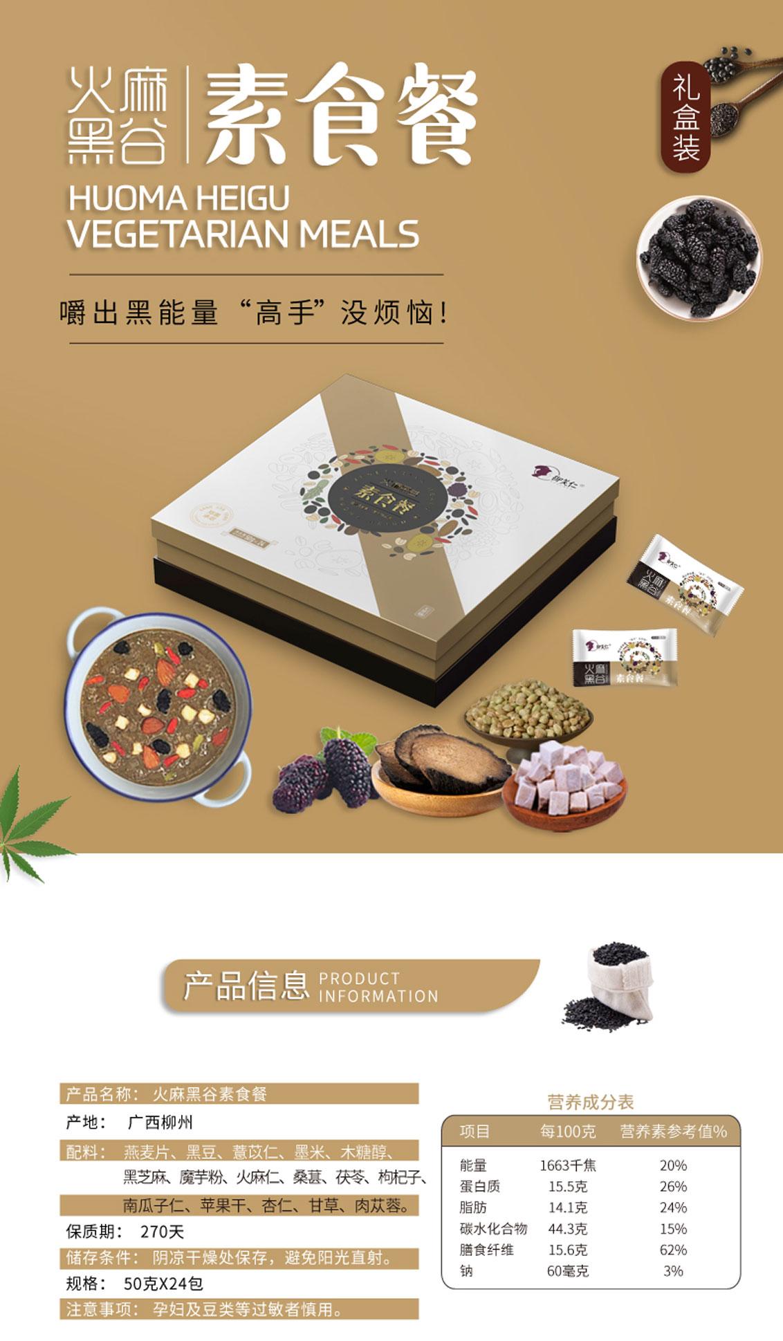 火麻黑谷素食餐礼盒装-详情页-W_01