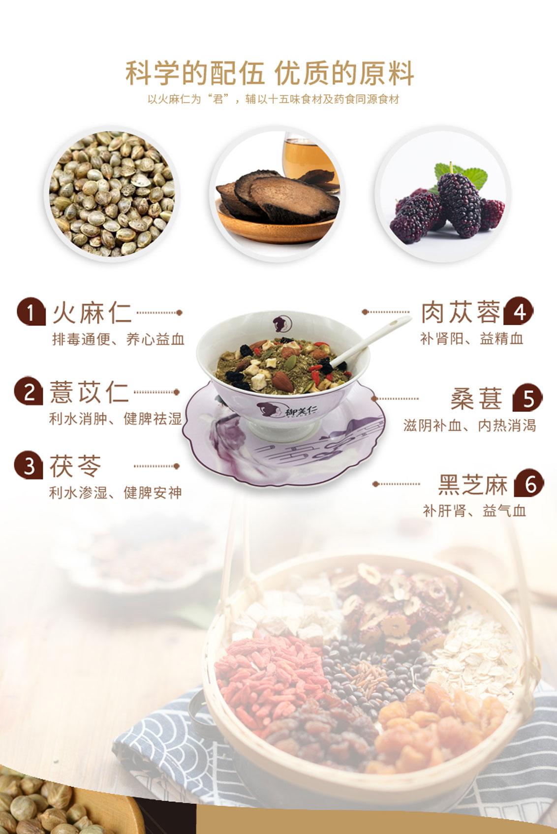 火麻黑谷素食餐礼盒装-详情页-W_02