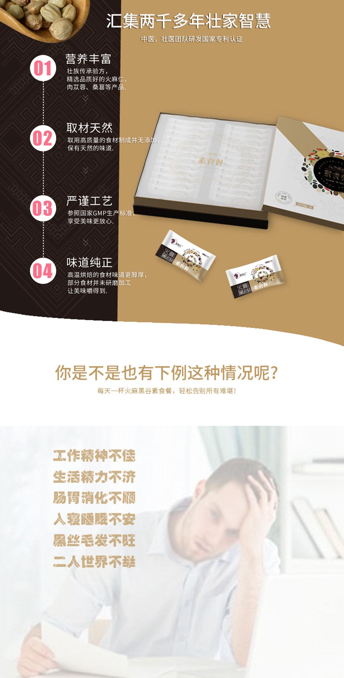 火麻黑谷素食餐礼盒装-详情页-W_03