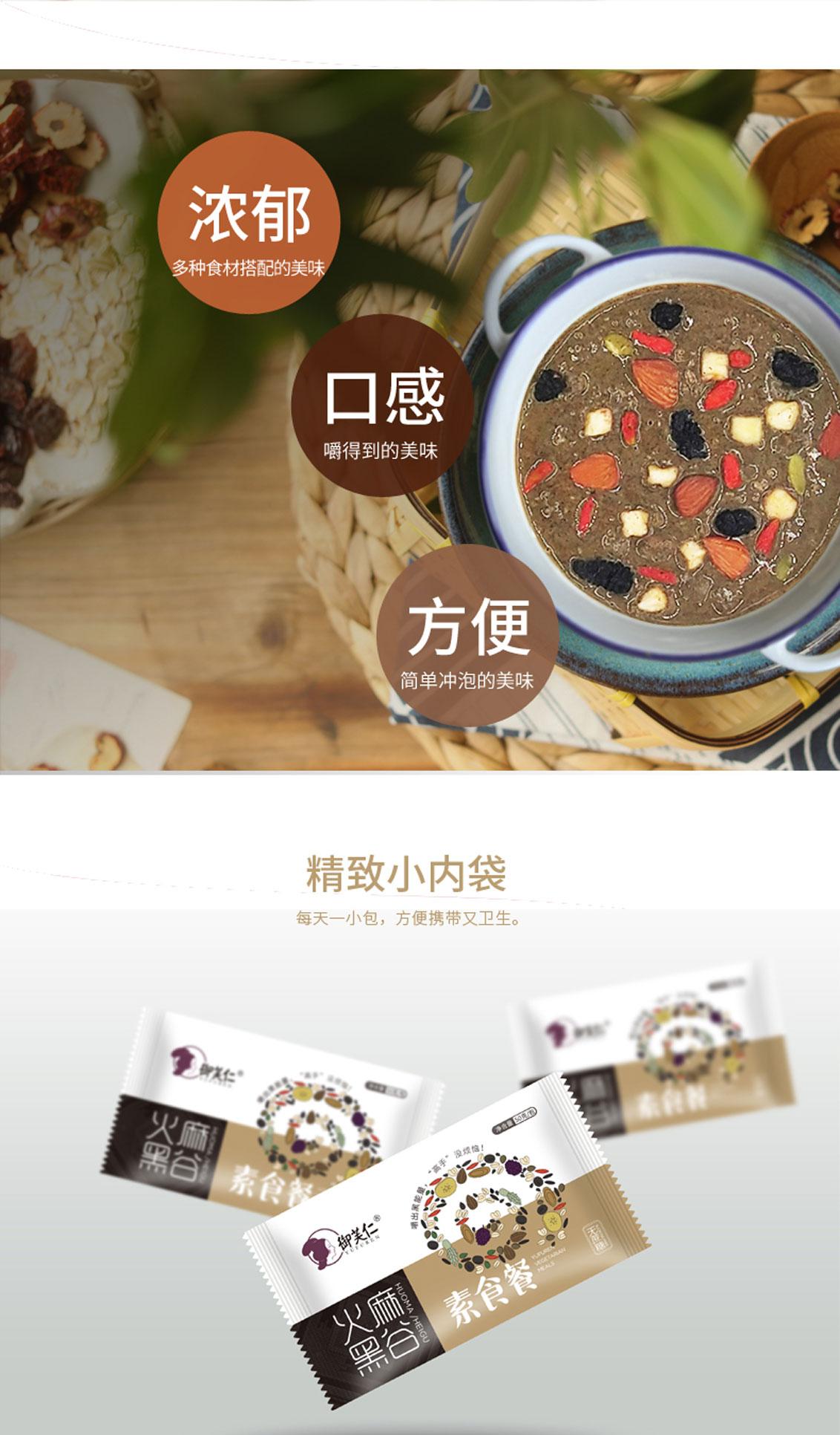 火麻黑谷素食餐礼盒装-详情页-W_04