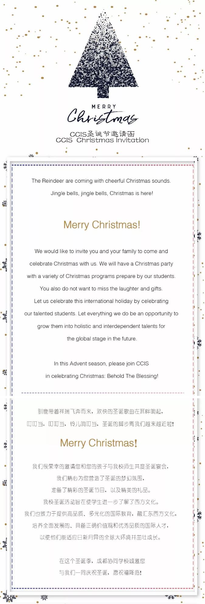 CCIS-圣诞节邀请函-_-CCIS-Christmas-invitation_03
