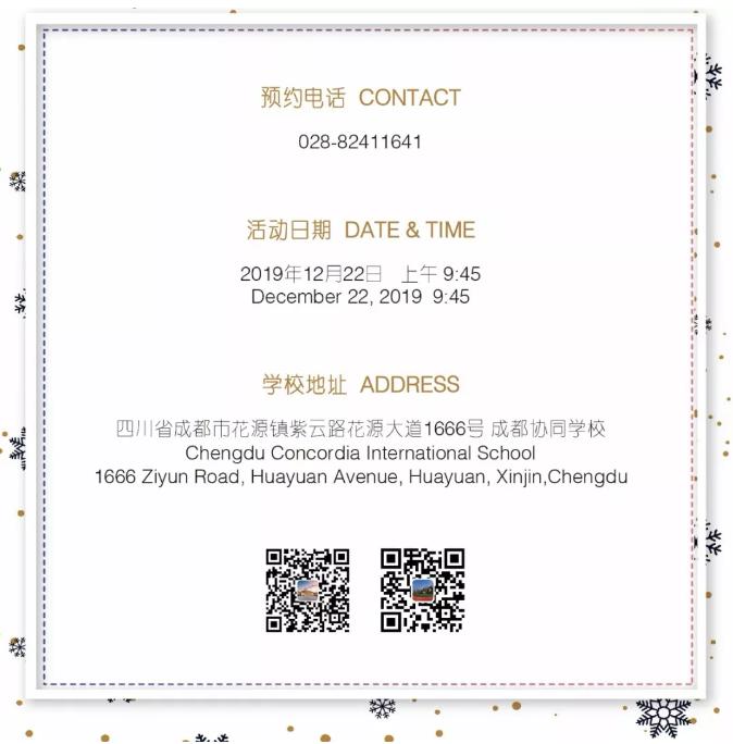CCIS-圣诞节邀请函-_-CCIS-Christmas-invitation_05