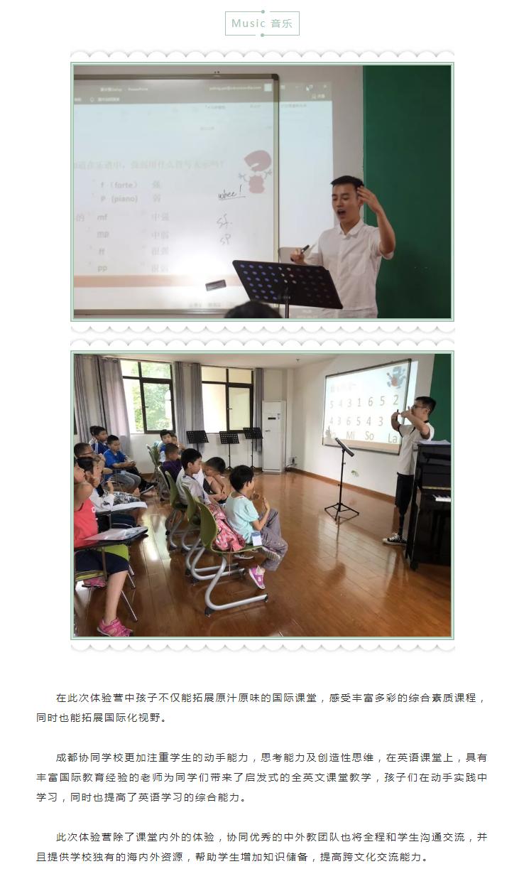 成都协同教育集团_04