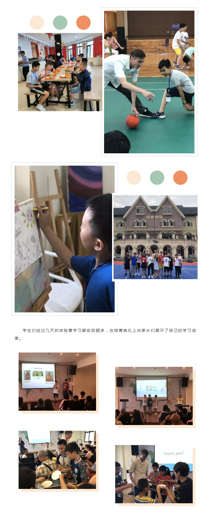 成都协同教育集团_05