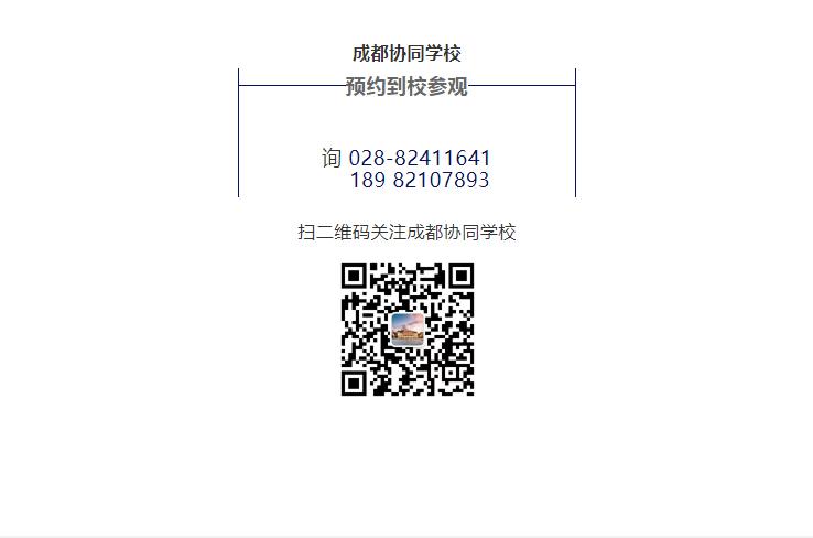成都协同教育集团_07