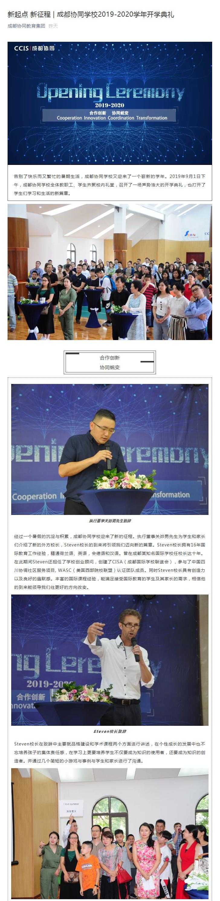 新起点-新征程-_-成都协同学校2019-2020学年开学典礼_01