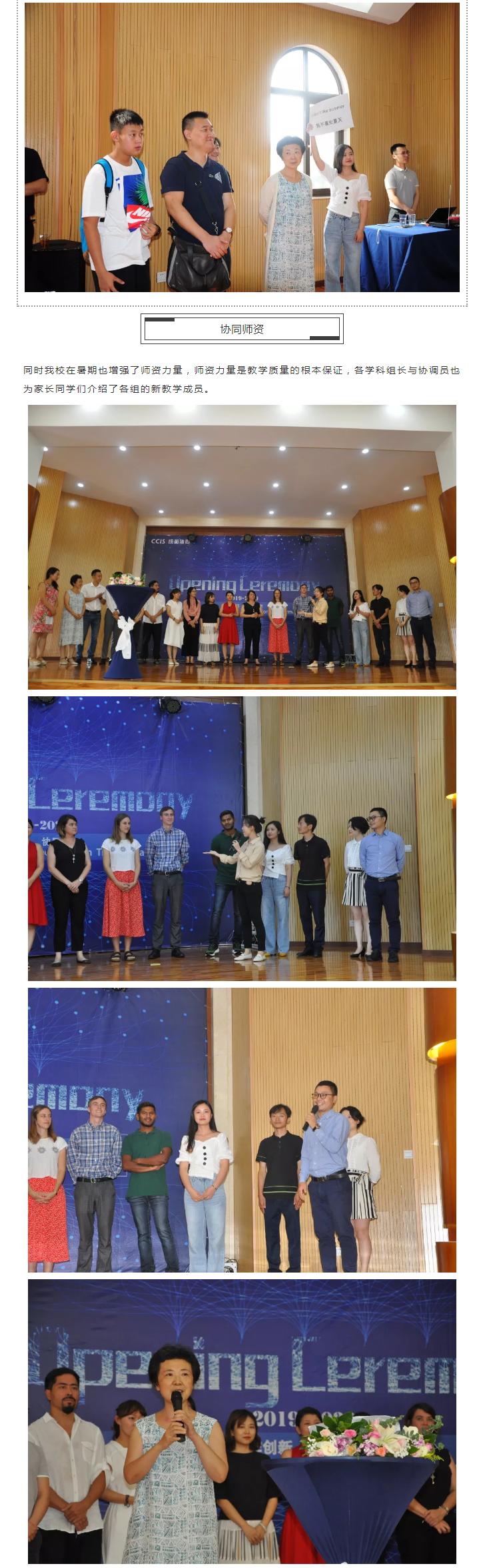 新起点-新征程-_-成都协同学校2019-2020学年开学典礼_02