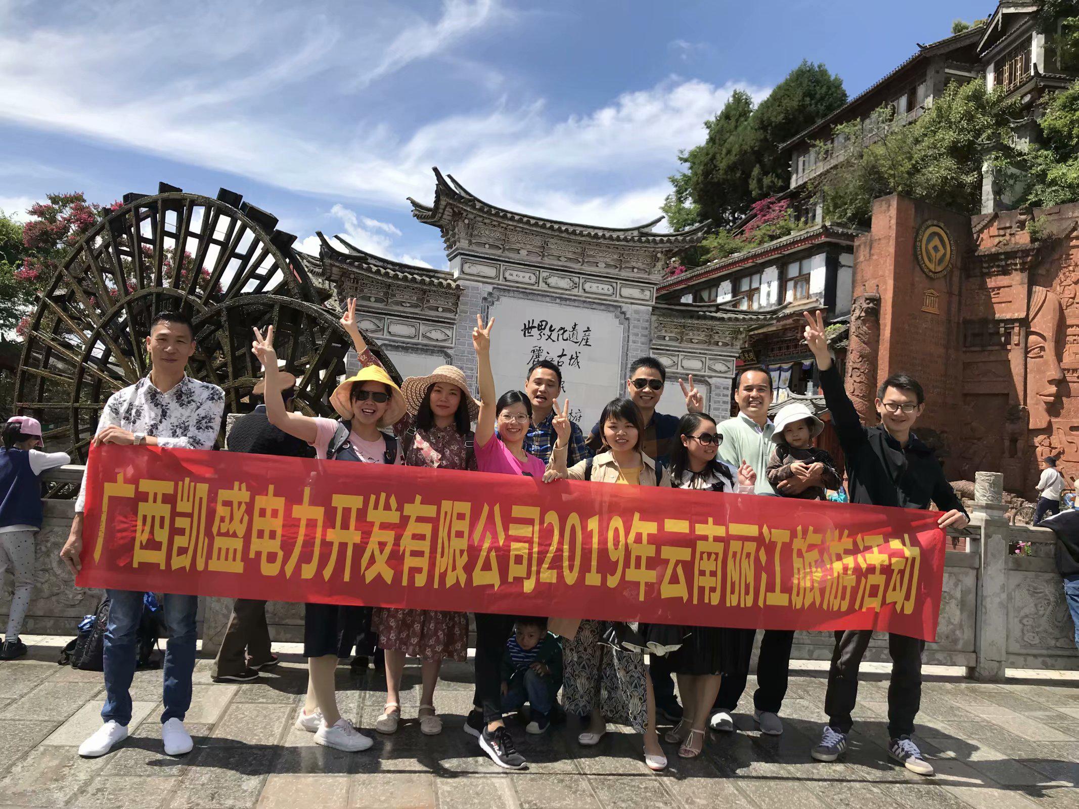 2019年云南麗江旅游活動2