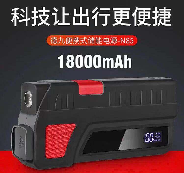 車載電池-1