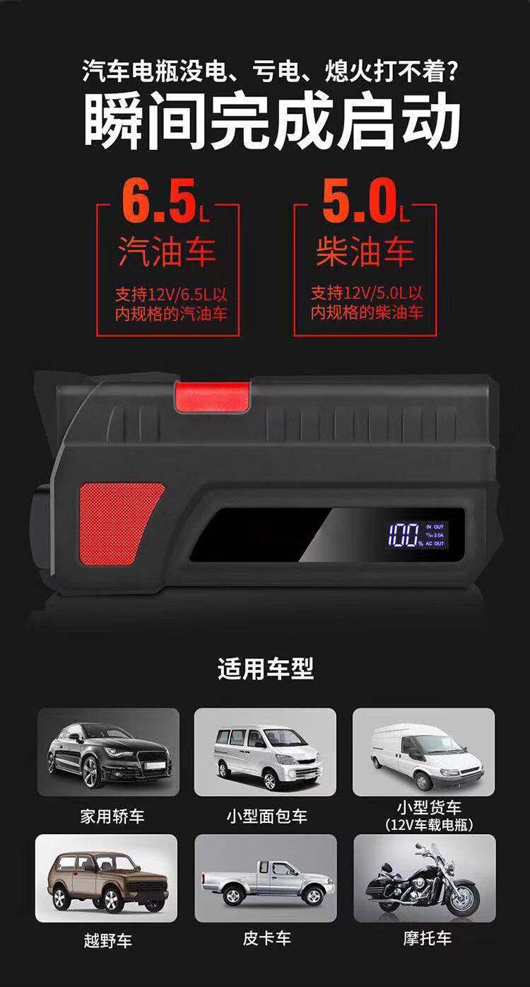 車載電池-4