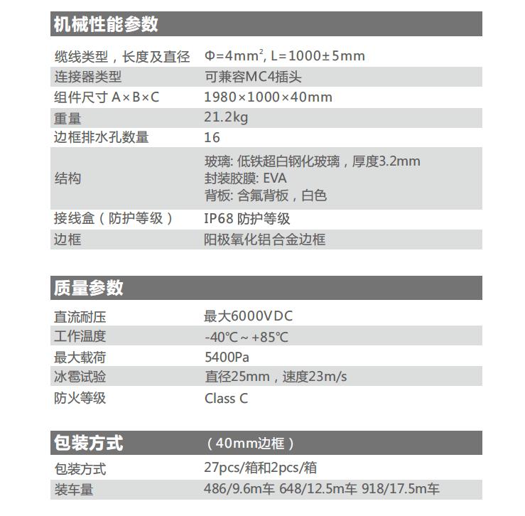 385W高效直角PERC单晶光伏组件-sshot-5