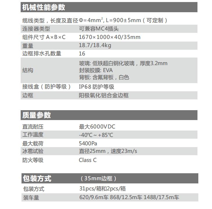320W高效直角PERC单晶半片光伏组件-sshot-5