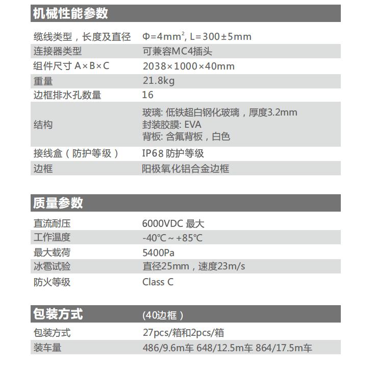 395W高效直角單晶光伏組件-sshot-5