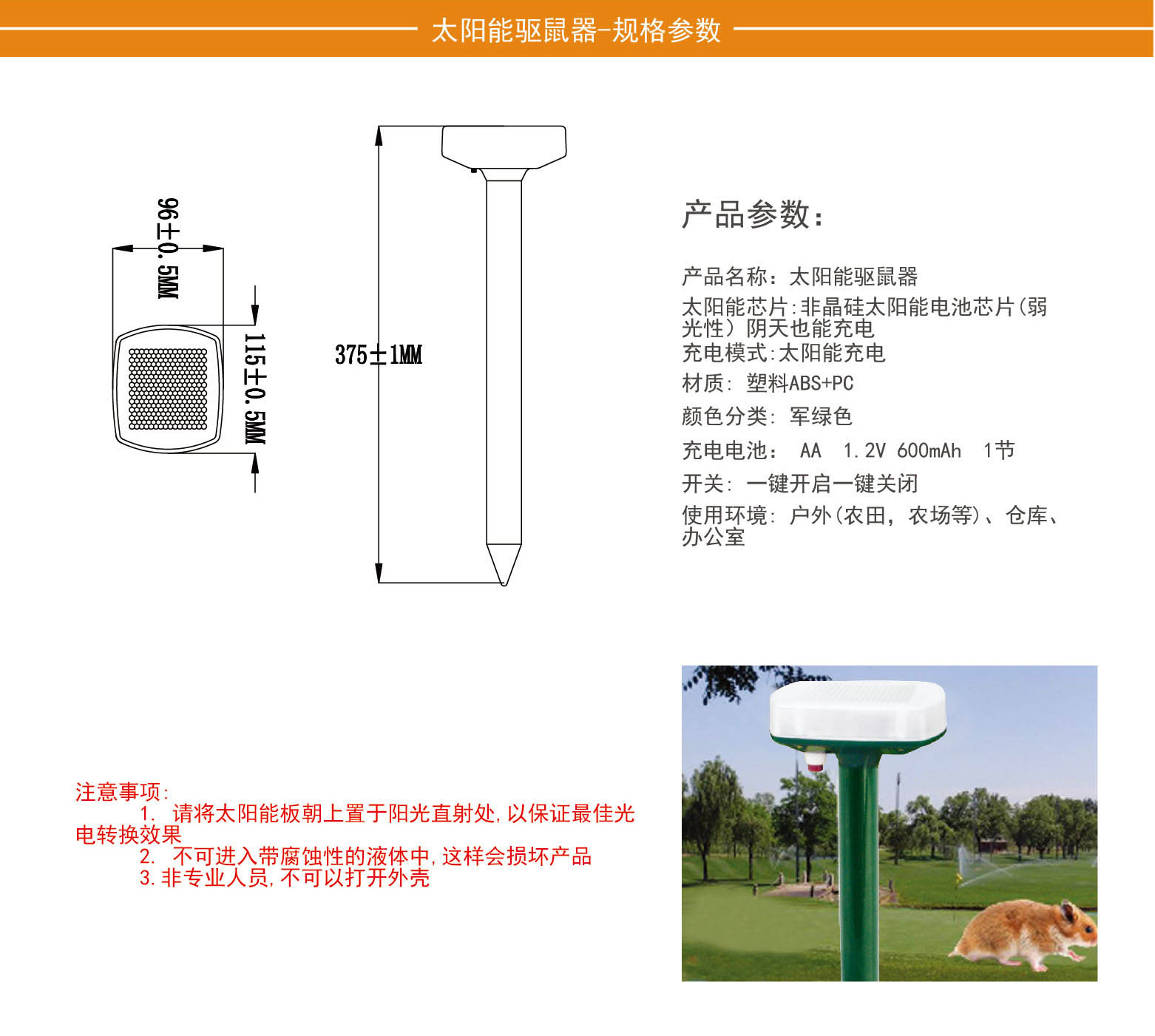 太阳能驱鼠器-4c99e4d0-359e-4d63-a4ef-73e60d6b654e