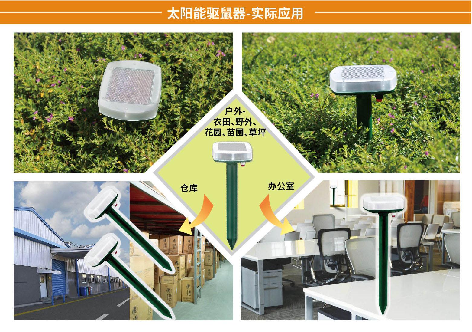 太阳能驱鼠器-7c012e78-e1e8-4599-a8be-861a44e6e52d