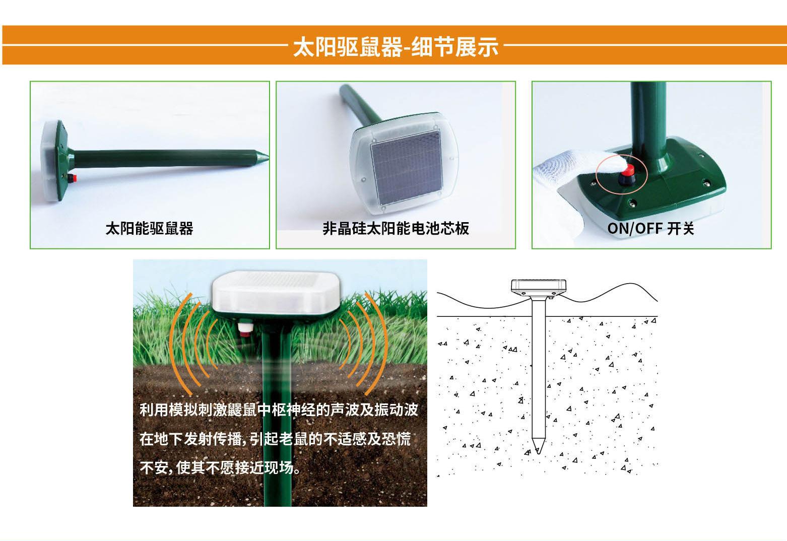 太阳能驱鼠器-965e393d-f17e-40c2-afec-a30224c7d590