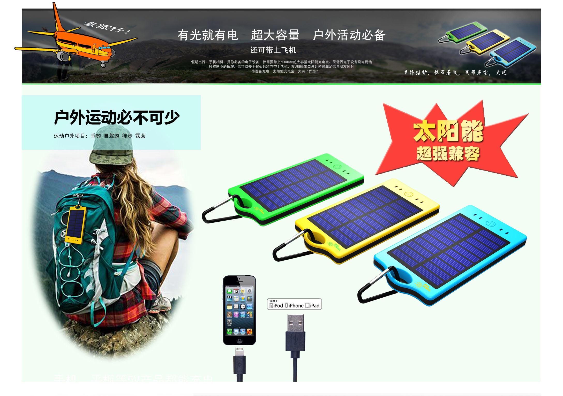 太阳能充电宝-a6ceca07-977b-425d-85d6-3f8107357d8f