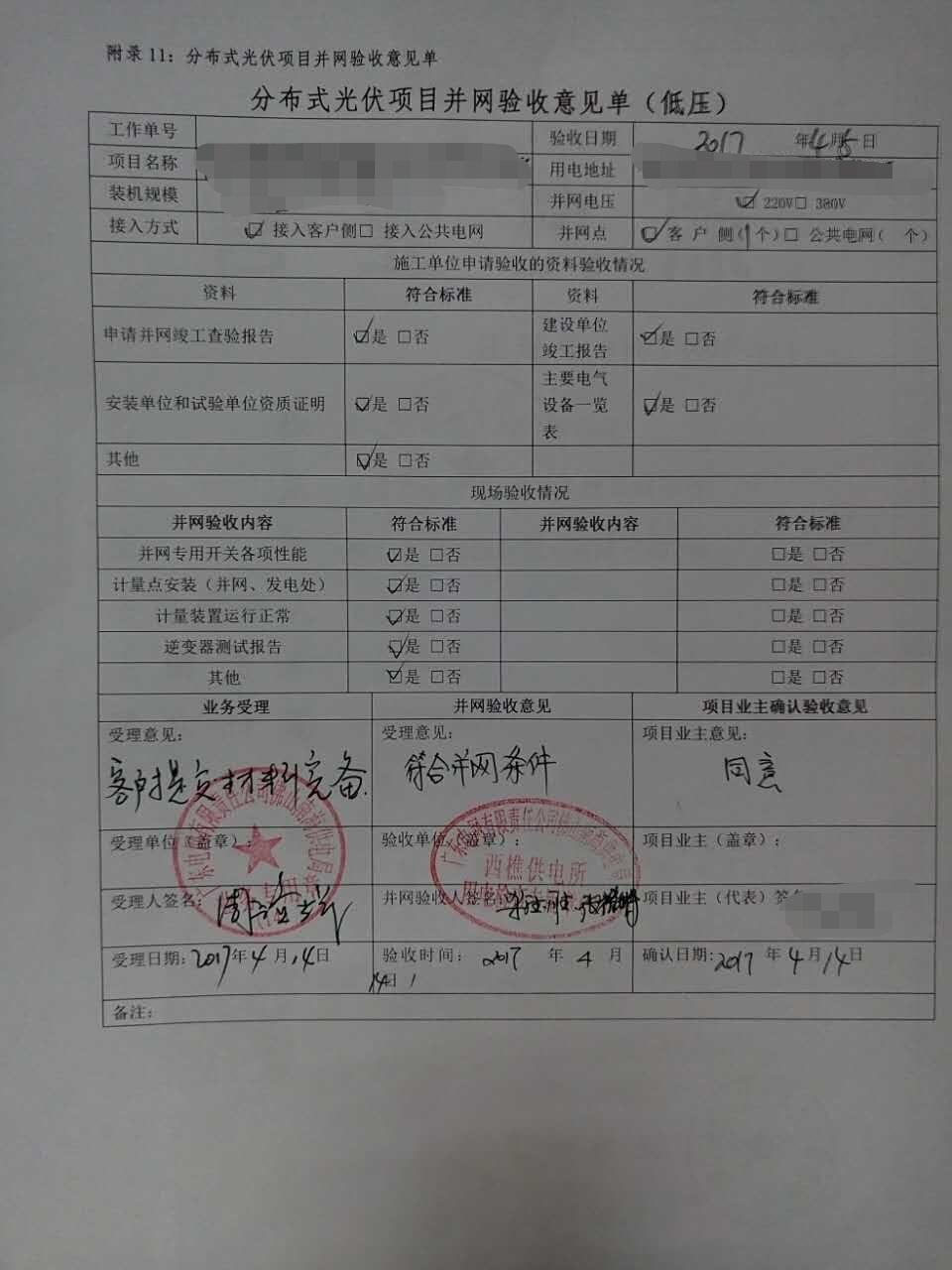 西樵5.5KW光伏电站陈先生-图-QQ图片20170519162129