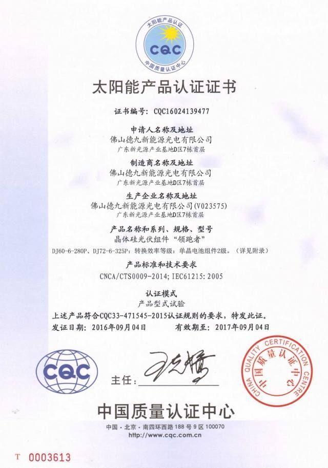 认证-CQC