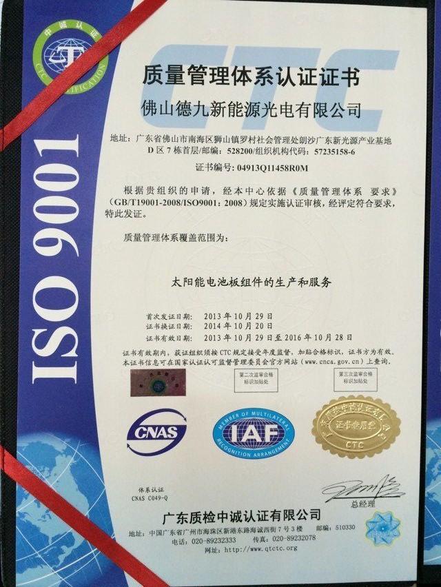 认证-ISO9001认证