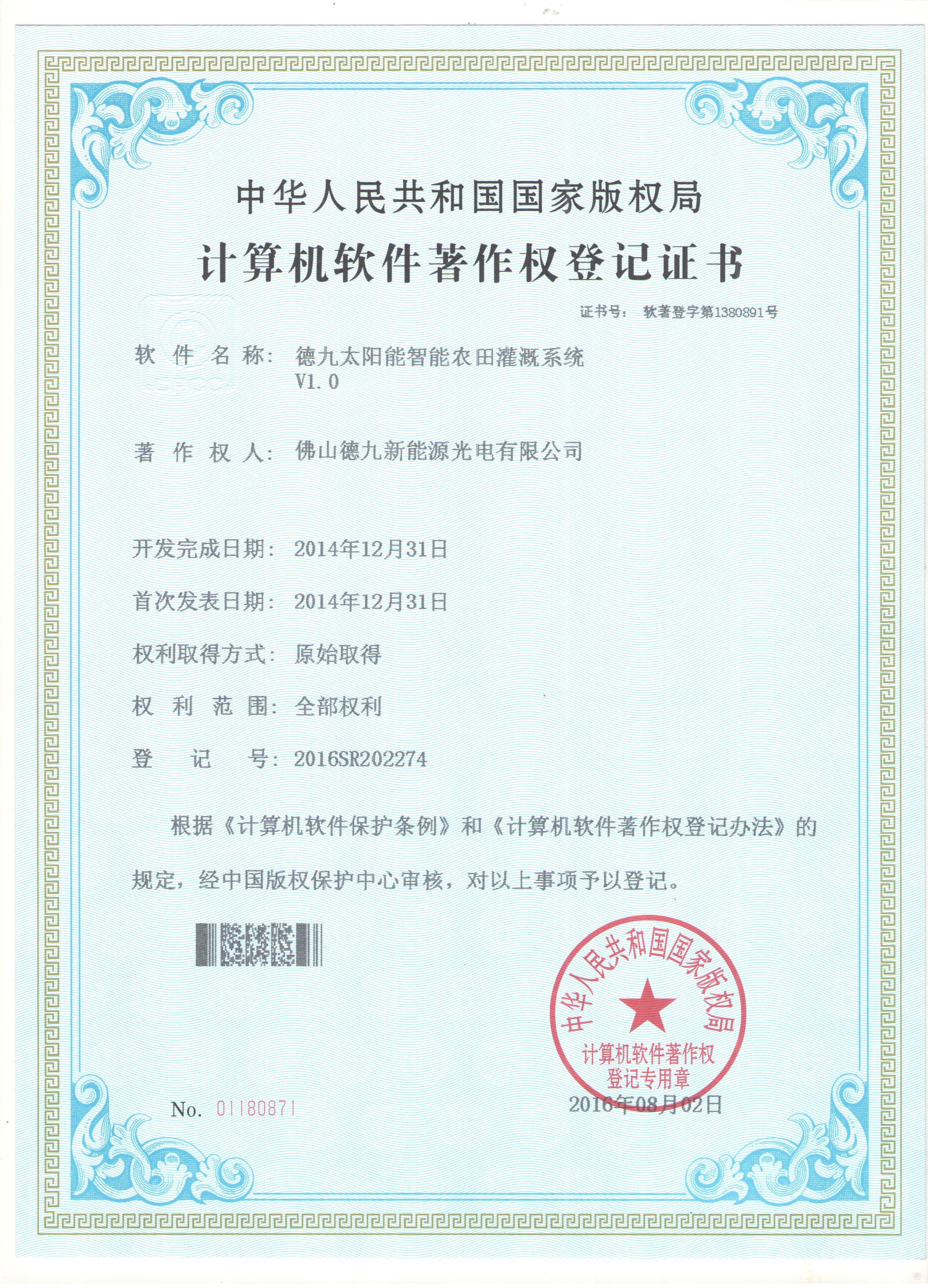 专利-软件著作权-软件著作权-德九太阳能智能农田灌溉系统V1.0