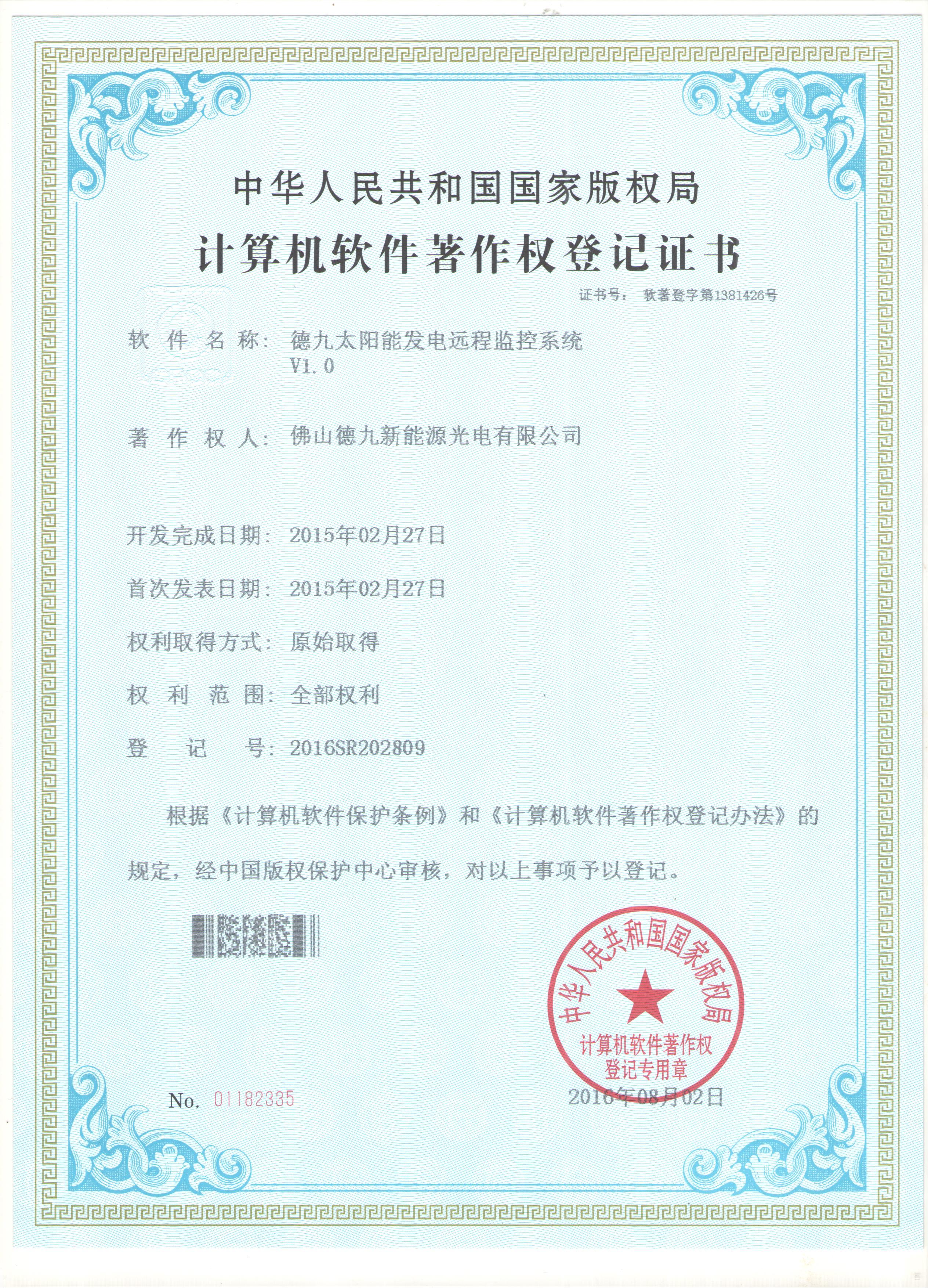 专利-软件著作权-软件著作权-德九太阳能远程发电远程监控系统V1.0