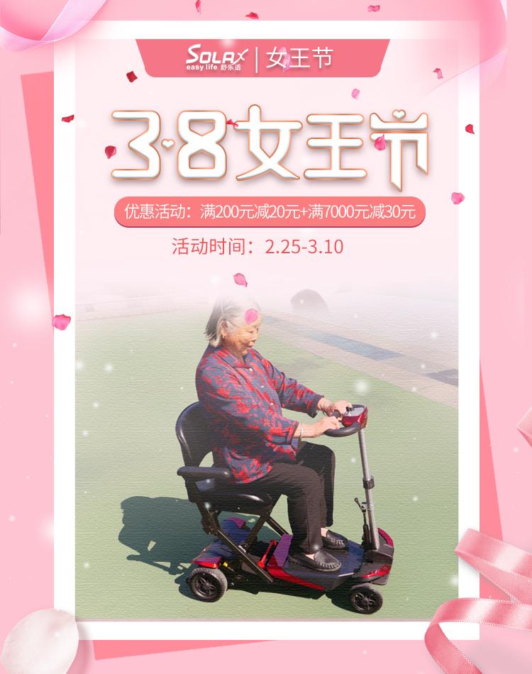 电动老人代步车