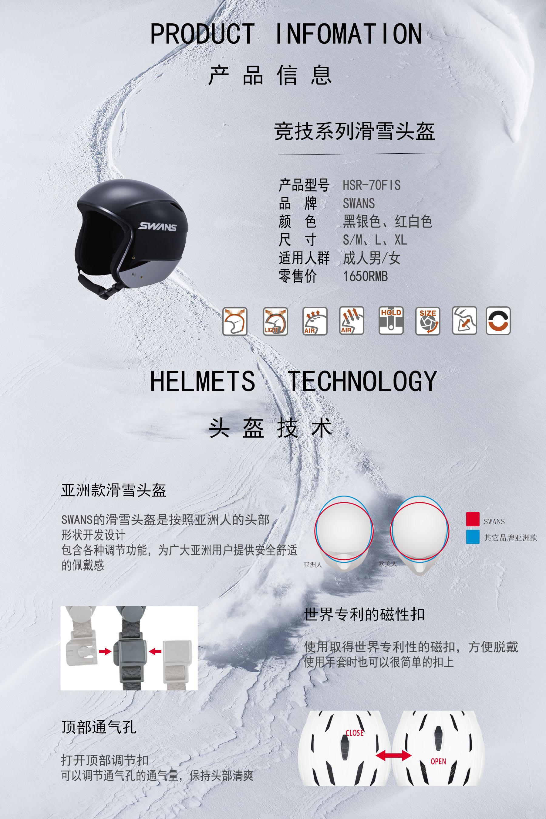 H-70FIS-头盔3