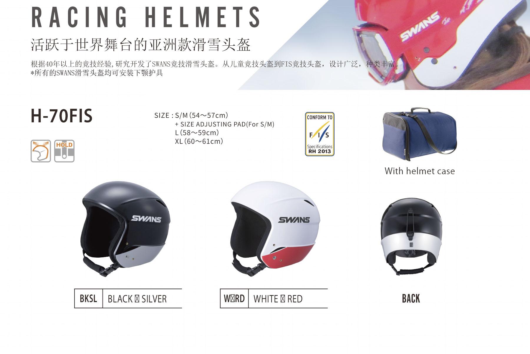 H-70FIS-竞技3-