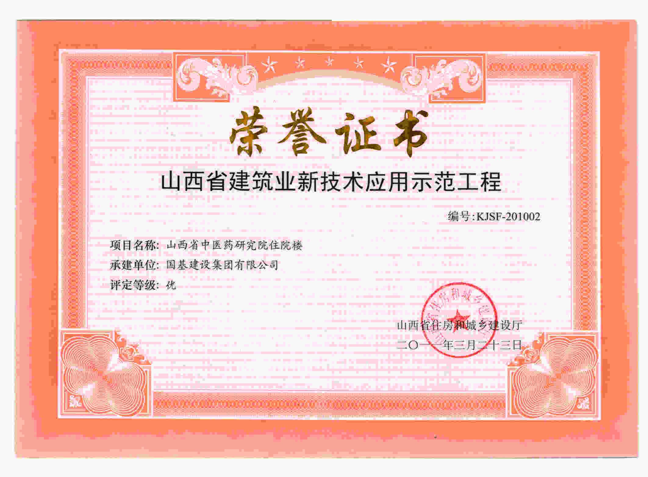 中医药研究院住院楼新技术应用示范工程荣誉证书