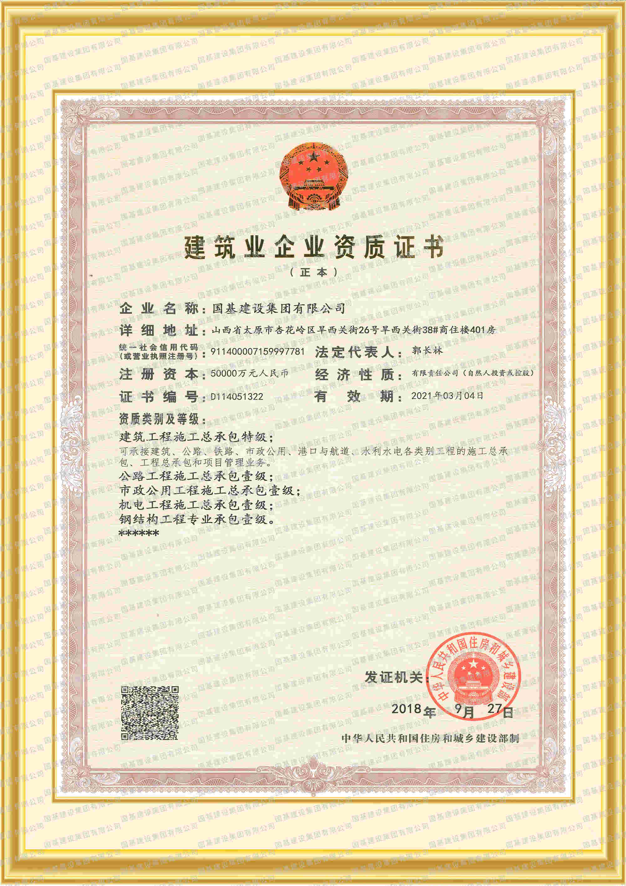 压缩图片-2资质证书
