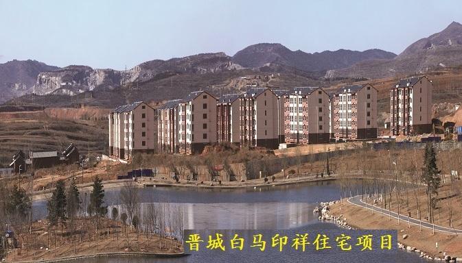 民用建筑-晋城白马印祥住宅项目