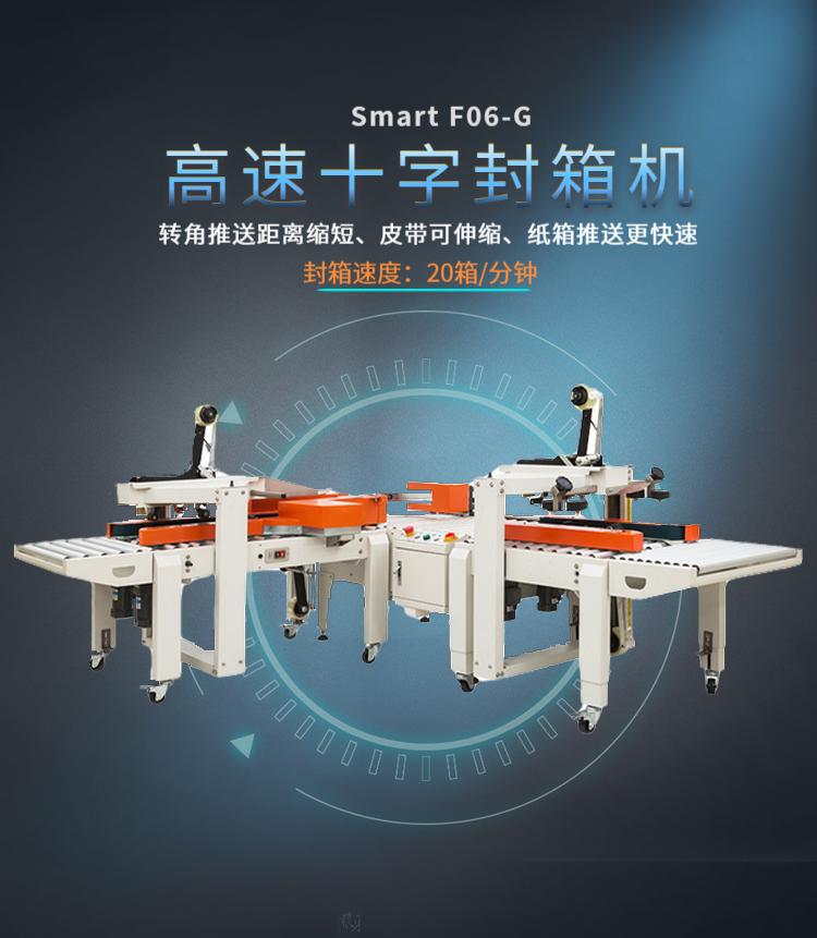 高速十字封箱機SmartF06-G-詳情-副本_-1