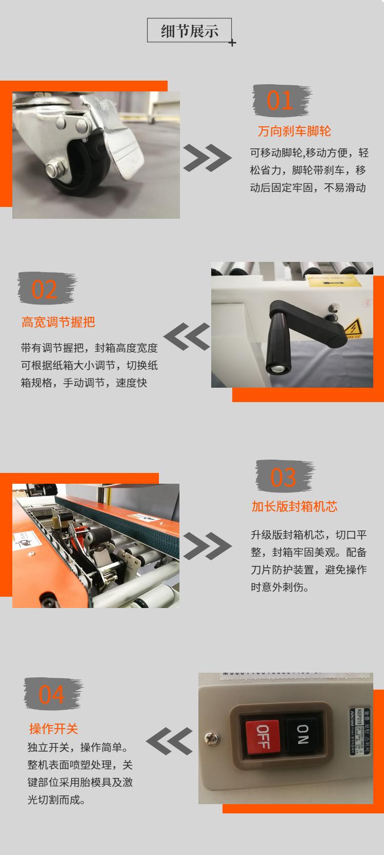 高速十字封箱機SmartF06-G-詳情-副本_-11