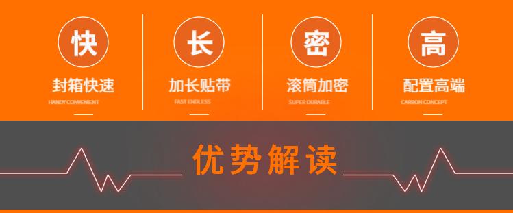 高速十字封箱機SmartF06-G-詳情-副本_-5
