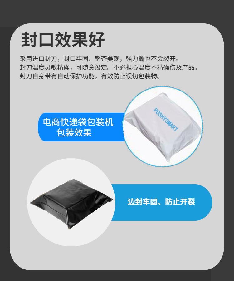6560套袋机SmartM01-D-详情页-稿定长页导出-1574384342573-5