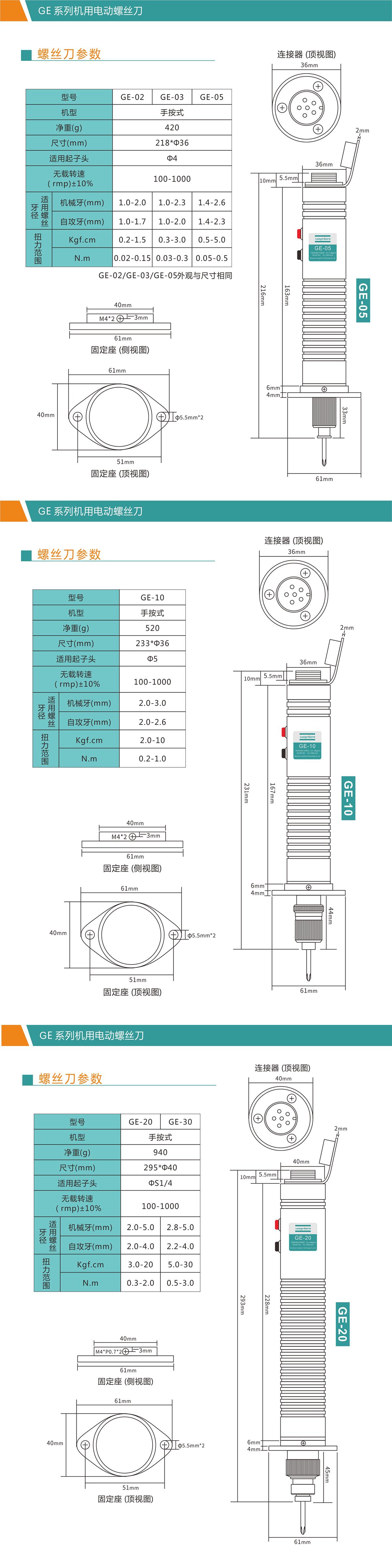 GE系列机用螺丝刀1