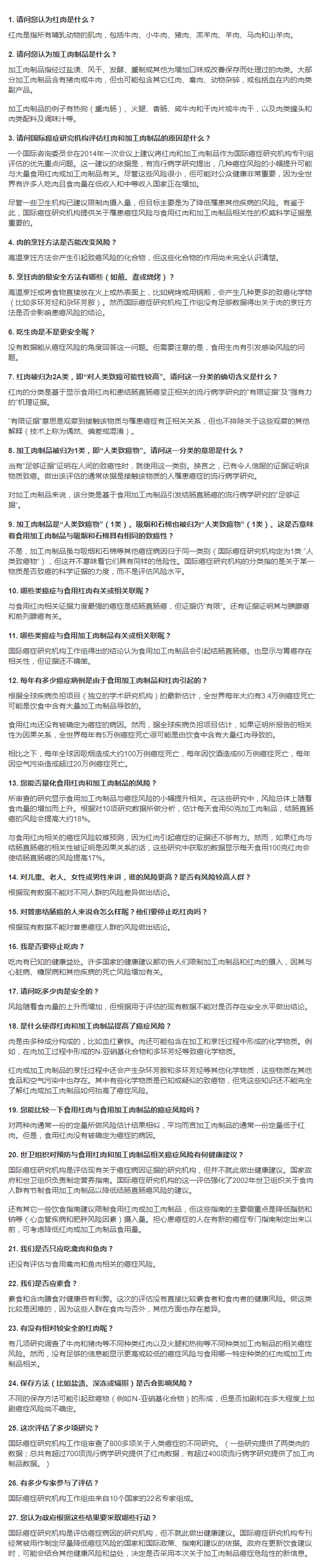 screencapture-who-int-features-qa-cancer-red-meat-zh-2019-09-04-23_38_59_看圖王_看圖王