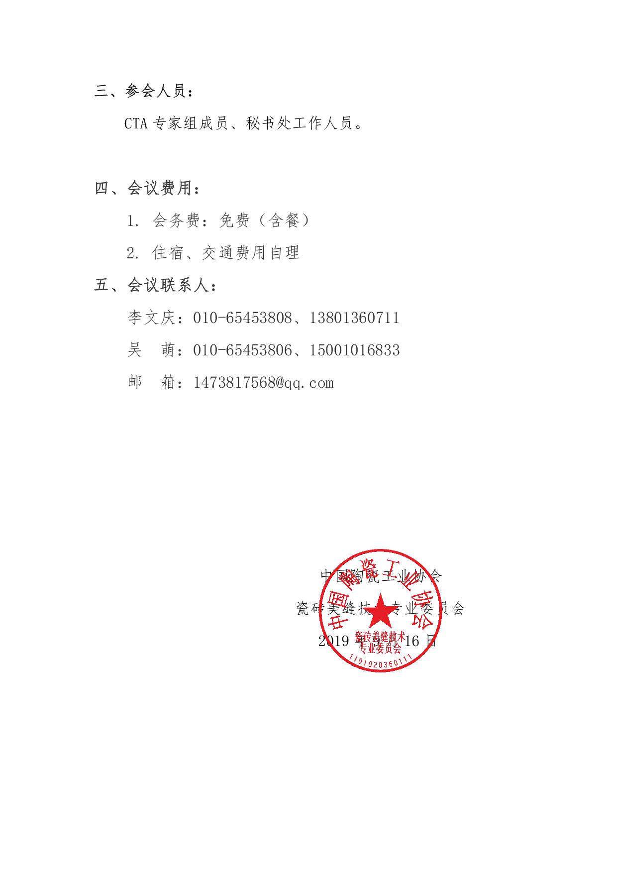 关于召开中陶协美缝专委会专家组成立暨第一次工作会议的2