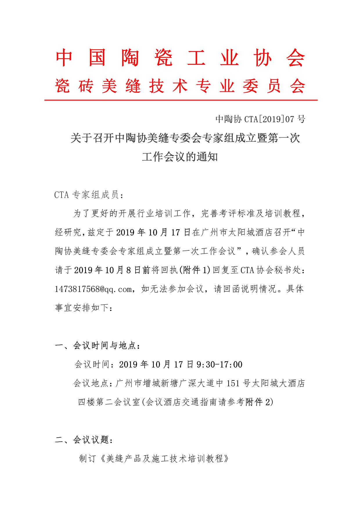 关于召开中陶协美缝专委会专家组成立暨第一次工作会议的通知-1-01