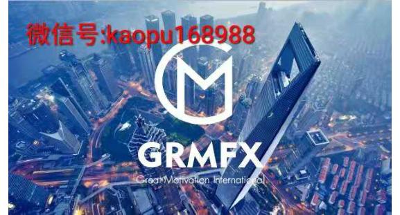 GRMFX外汇是长期还是短期理财,可以直接提现吗