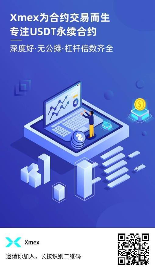 Xmex数字货币平台怎么样?Xmex平台招商吗?Xmen平台下载