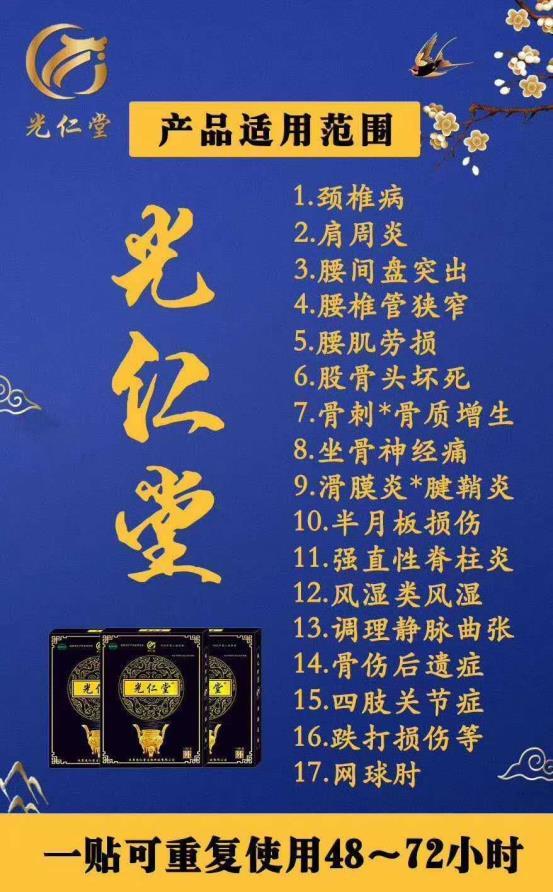 北京光仁堂苗药筋骨贴是无激素吗,药性如何,都有哪些功效?