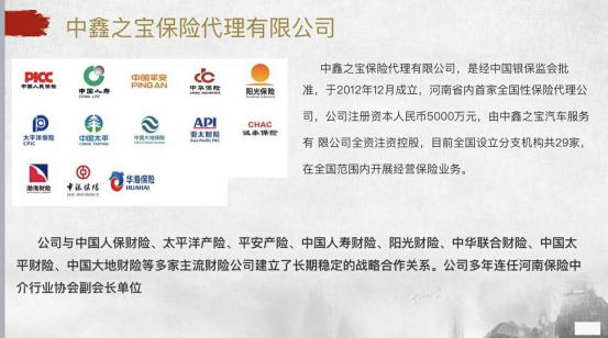 中鑫之宝朋友圈加盟的人多吗,总公司是在郑州吗