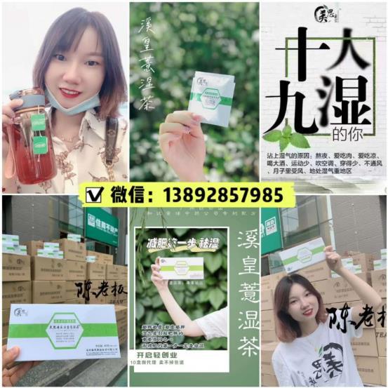 【揭秘】美思康宸祛湿茶都是什么人在喝?长期饮用安全吗?