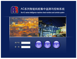 ACE-L机柜远程集中监控系统